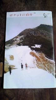山の写真展