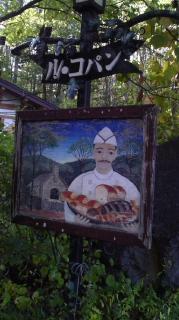 山のパン屋さん